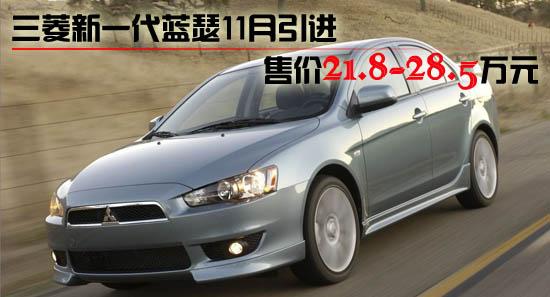 三菱新蓝瑟11月引进 售价21.8-28.5万元
