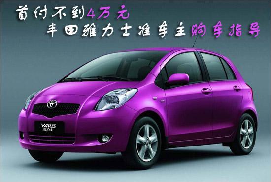豐田雅力士準車主購車指導高清圖片