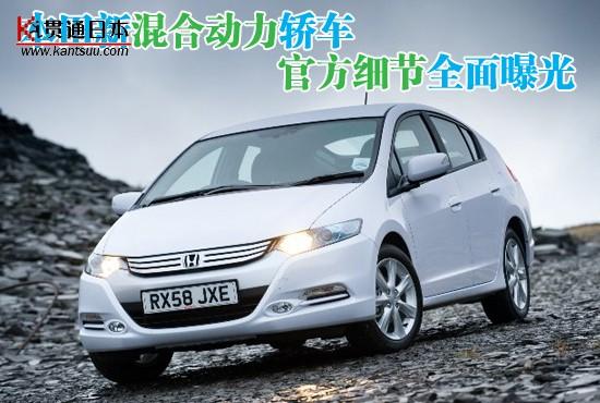 本田混合动力新款汽车展示高清图片
