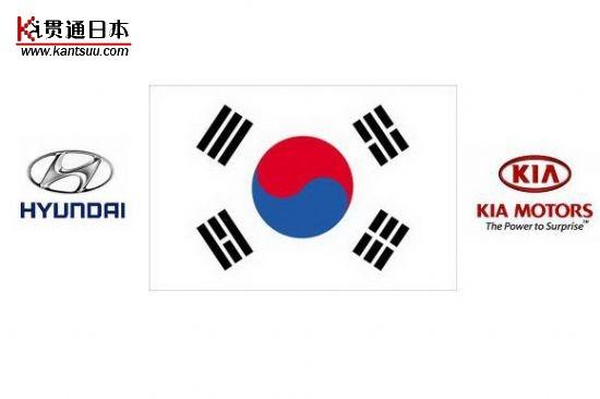 韩国车在美销售量领先日本车――贯通日本汽车频道