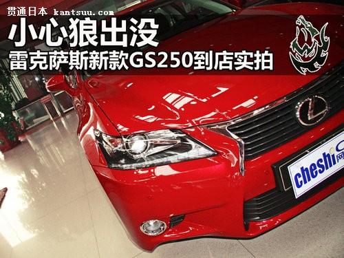 小心日本狼出没 新雷克萨斯GS250到店实拍详解
