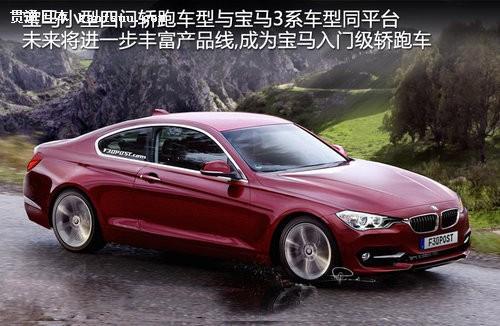宝马将产小型两门轿跑车 与奥迪a5竞争