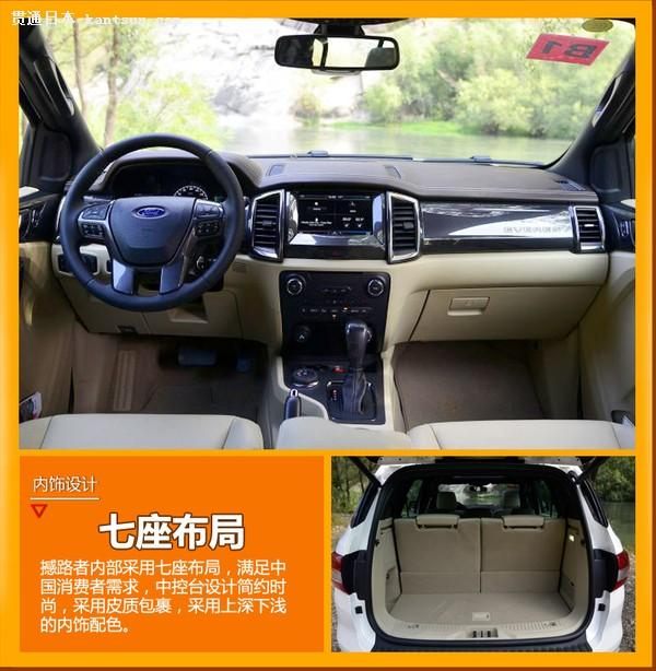 撼路者硬朗设计风格也延续到了内饰。在中国放开二胎政策的刺激下,7座SUV将成为汽车市场的新蓝海,为此全新撼路者也采用了七座布局。此外,新车中控台设计简约时尚,采用皮质包裹,并采用整体上深下浅的设计风格,车内按钮布局紧密,诸多旋钮以镀铬装饰。新车还配备了8英寸液晶显示、全景天窗、多功能四辐方向盘、液晶仪表盘等配置,让整个撼路者的车内空间显得硬朗又不失奢华。