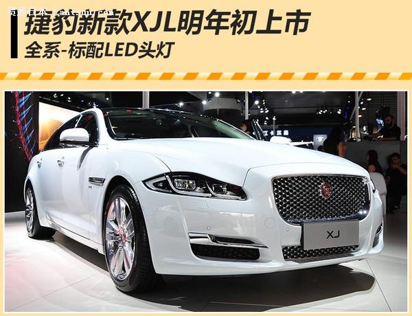 贯通日本 汽车 新车 >> 正文   捷豹品牌目前国内在售共有3款轿车产品