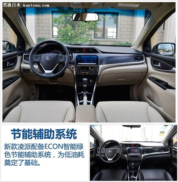 广汽本田新凌派售价降1万 配置增加5项