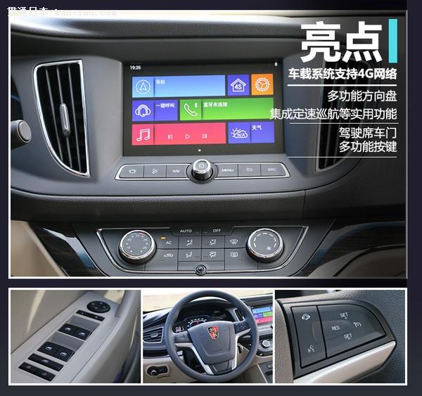 在中控台布局方面,简洁的实体按键及旋钮控制分布协调,搭配中央8寸液晶显示屏及双侧竖向空调出风口,使内饰氛围更符合未来一段时间内至繁归于至简的工业设计理念。中控配备inKaNet 4.0车载系统,是同级车型中首款支持4G网络的车载系统,同时还支持苹果CarPlay映射。此外新车还配备三辐多功能方向盘,集成定速巡航等诸多实用性功能,并采用镀铬饰条加以装饰,兼具实用性及出色的视觉效果。 空间:后排空间表现出色 储物能力较为突出