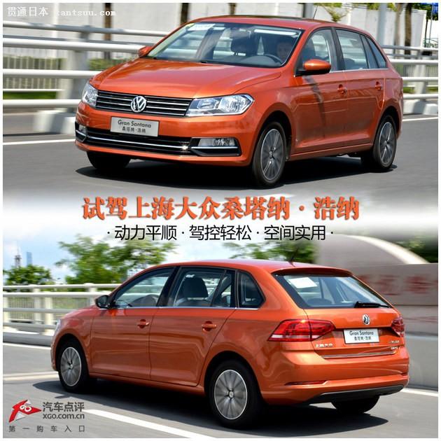 无错既是对 试驾上海大众桑塔纳·浩纳
