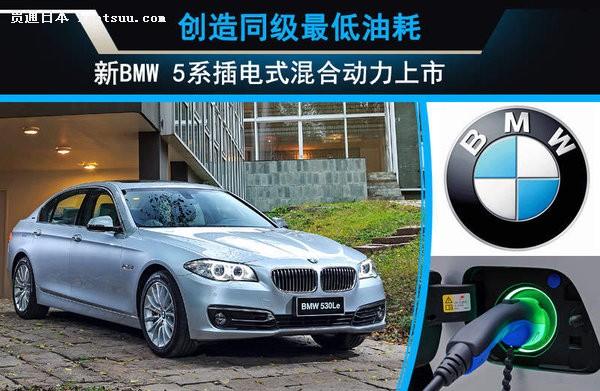 创造油耗最低同级宝马5系插电混动上市贯通日本英菲尼迪Q50L倒车雷达不响了图片