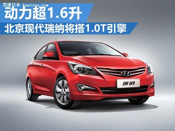 北京现代瑞纳将搭1.0t引擎 动力超1.6升