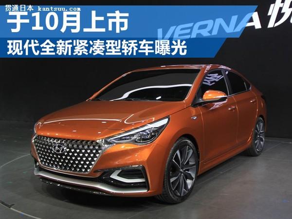 网通社获得一组北京现代悦纳谍照,新车定位于瑞纳之上.