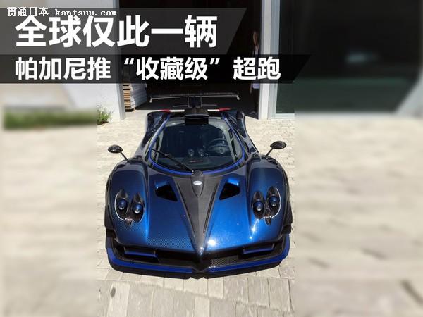 帕加尼以zonda为蓝本,为超级跑车收藏家mileson guo打造了一辆独特的