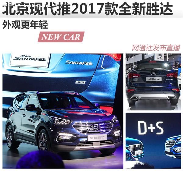 外观更年轻 北京现代2017款全新胜达发布高清图片