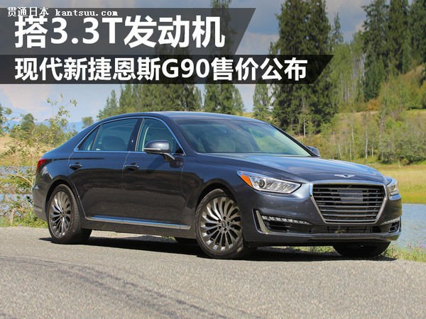 现代新捷恩斯g90售价公布 搭3.3t发动机