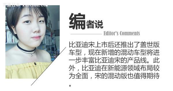 文章标签:车型续航比亚迪责任编辑:徐晓晨-比亚迪宋新增混动车型 高清图片