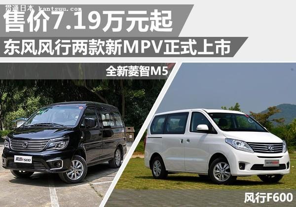 东风风行菱智M5 厂商指导价-东风风行两款新MPV正式上市 售7.19万起高清图片