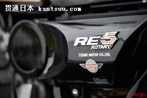 日本唯一转子引擎摩托车铃木RE-5A