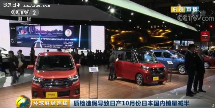 """又现""""造假门""""!日产汽车公司10月日本国内销量减半"""