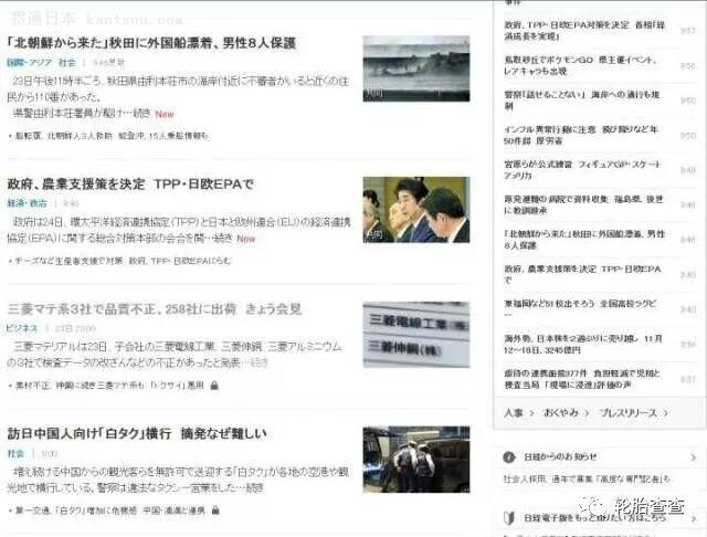 日本制造汽车、日本制造轮胎还能买吗?